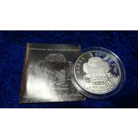 Вайна 1812 года. 200 гадоў ( Война 1812 года. 200 лет ) , серебро , 10 рублей , 2012 год . Тираж 2.000 шт!