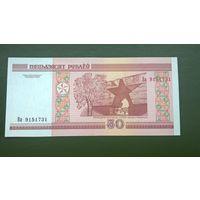 50 рублей 2000 года. Серия Ва