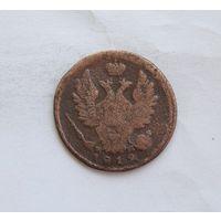 1 коп 1819 ЕМ НМ Александр l 1802-1825