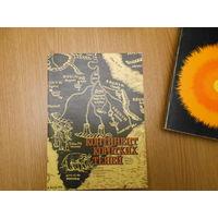 Ланге В.П. Континент коротких теней. История географических открытий в Африке.