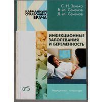 Инфекционные заболевания и беременность.- Занько С.Н. и др./ М.:Мед.лит., 2006.-304 с.