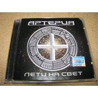 АРТЕРИЯ (ex-АРИЯ) - Лети на свет (CD, 2005)