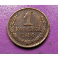1 копейка 1986 года СССР #08
