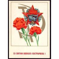 1982 год С.Бутко Са святам вялiкага Кастрычнiка