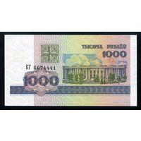 Беларусь. 1000 рублей образца 1998 года. Серия КГ. UNC