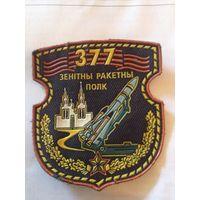 Шеврон 377 зрп ВС РБ (старый вариант)