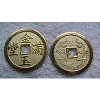 Китайская большая монета 45 мм. жертвенные монеты. распродажа