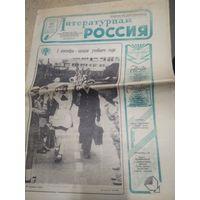 Газета Литературная Россия 1979