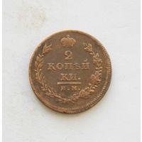 2 копейки 1811 ИМ МК