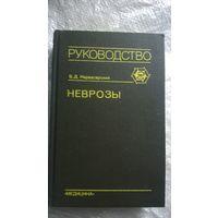 Б.Д. Карвасарский Неврозы. Руководство для врачей