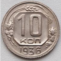 10 копеек 1936 г. СОСТОЯНИЕ!!!