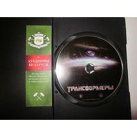 """Диск DVD-видео из личной коллекции """"Трансформеры"""" Superbit"""