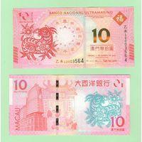 Банкнота Макао 10 патак 2015 UNC ПРЕСС год Козы банк Ультрамарино