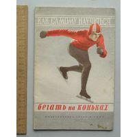 """Брошюра """" Как самому научится бегать на коньках """" 1950 год"""