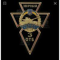 3 отдельный танковый батальон ЗВЕРОБОЙ АТО.УКРАИНА