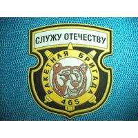 Нарукавный знак 465 РАКЕТНАЯ БРИГАДА ( Барановичи, ЖИЛЬБЕЛ)