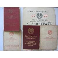 Комплект документов на одного