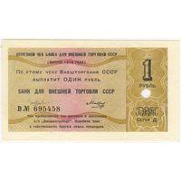 1 рубль 1979 год. Отрезной чек СССР. БВТ , серия В 695458 состояние -UNC