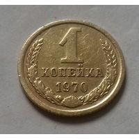 1 копейка СССР 1970 г.