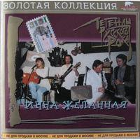 Инна Желанная - Легенды Русского Рока-2003,CD,Compilation, made in Russia.