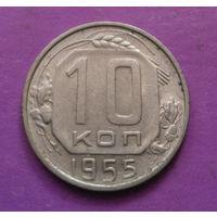 10 копеек 1955 года СССР #04