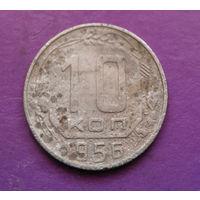10 копеек 1956 года СССР #19