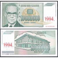 Югославия 10000000 динаров образца 1994 года UNC p144