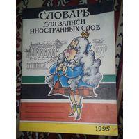 Словарь для записи иностранных слов.