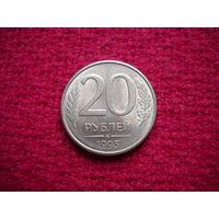 20 рублей 1993 г. ММД