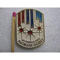 """Знак. Мурманск 1979. """"Лыжня зовёт"""""""
