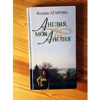 Ксения Атарова. Англия, моя Англия