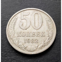 50 копеек 1982 СССР #06