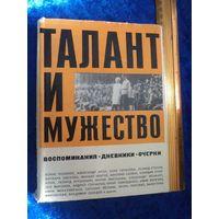 Талант и мужество. Воспоминания. Дневники. Очерки. 1967 г.