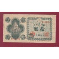 ЯПОНИЯ. 10 иен 1946. 1101212 распродажа
