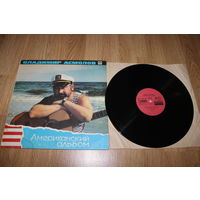Владимир Асмолов - Американский Альбом