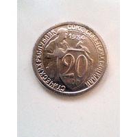 Предлогайте вашу цену. 20 копеек 1934 год посеребрянная (копия)