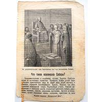 """Воскресные листки """"Что такое вселенские Соборы?"""" Номер 722, 1904 г."""