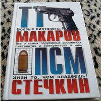 ТТ, Макаров, ПСМ, Стечкин : всё о самых популярных российских пистолетах и боеприпасах к ним