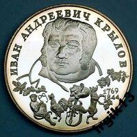 2 рубля 1994 года Крылов И.А. СЕРЕБРО