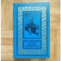 РАСПРОДАЖА!!! Жорж Сименон - Пассажир Полярной лилии (золотая рамка)