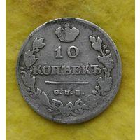 10 копеек 1813 г