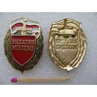 Знак. Выдатнiк / Отличник милиции. Период 1991-1995 г. БЧБ флаг. цена за 1 шт.