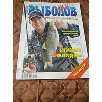 "Журнал ""Рыболов Elite"""