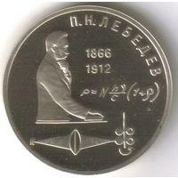 1 рубль 1991 г. 125 лет со дня рождения Лебедев П.Н._Proof