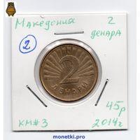 2 денара Македония 2014 года (#2)