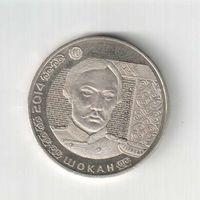50 тенге 2014 года Шокан