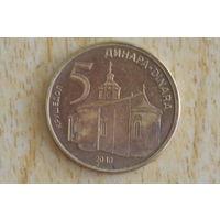 Сербия 5 динаров 2013