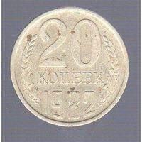 20 копеек СССР 1982_Лот #0547