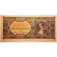 Венгрия 100 000 мильпенго 1946 VF++