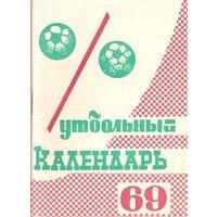 """Календарь-справочник Москва (""""Московская правда"""") 1969"""